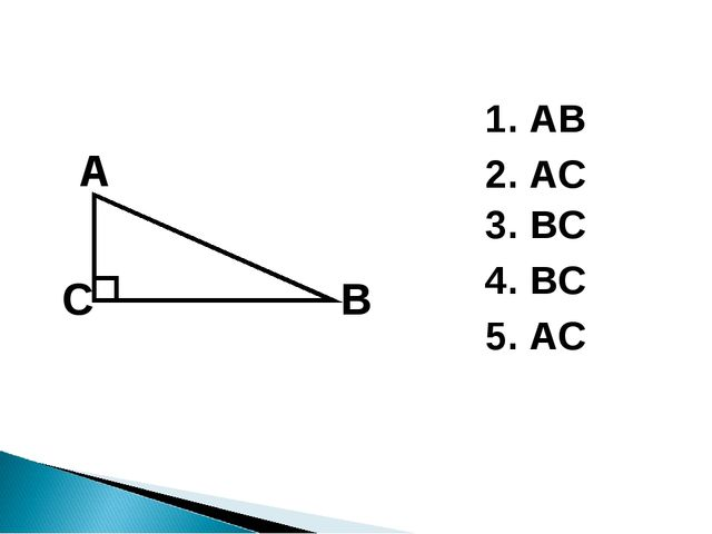 1. AB 2. AC 3. BC 4. BC 5. AC