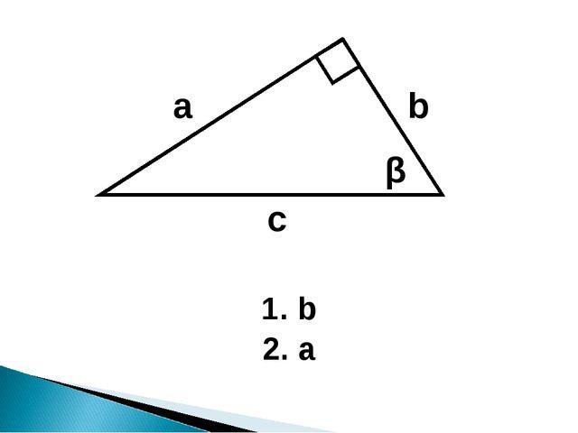1. b 2. a