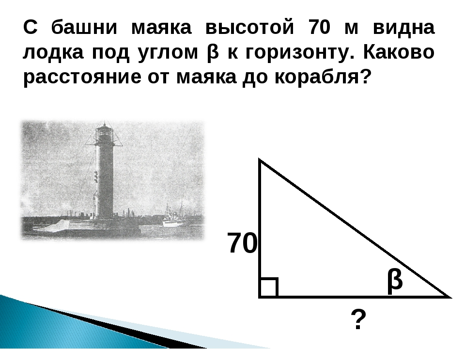 С башни маяка высотой 70 м видна лодка под углом β к горизонту. Каково рассто...