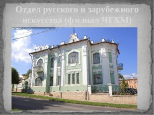 Отдел русского и зарубежного искусства (филиал ЧГХМ)