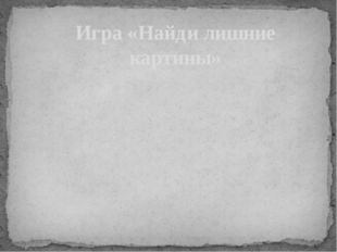 Игра «Найди лишние картины»