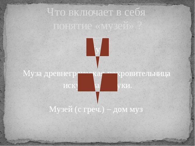 Что включает в себя понятие «музей» ? Муза Муза древнегреческая покровительни...