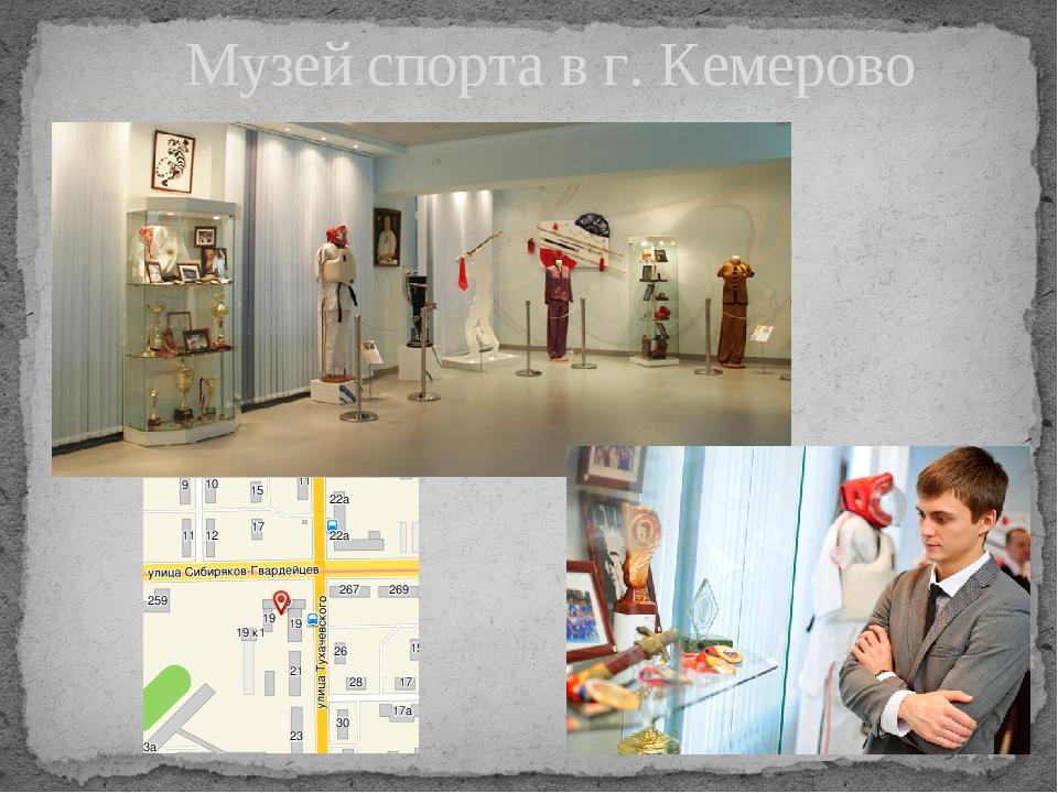Музей спорта в г. Кемерово