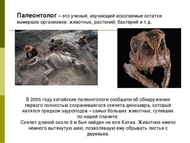 Палеонтолог– это ученый, изучающий ископаемые остатки вымерших организмов: ж...
