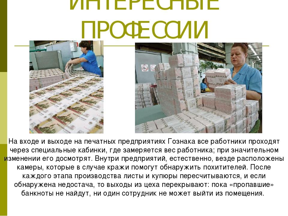 ИНТЕРЕСНЫЕ ПРОФЕССИИ На входе и выходе на печатных предприятиях Гознака все р...