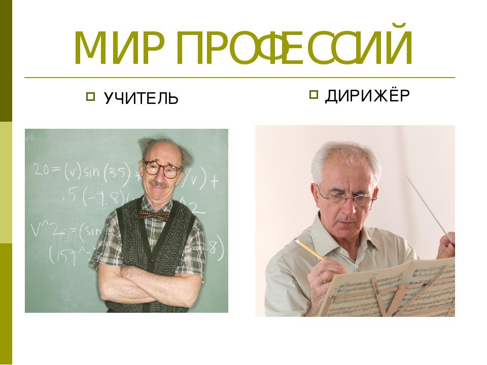 МИР ПРОФЕССИЙ УЧИТЕЛЬ ДИРИЖЁР