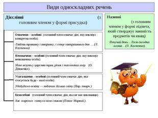 Види односкладних речень Дієслівні (з головним членом у формі присудка) Назив