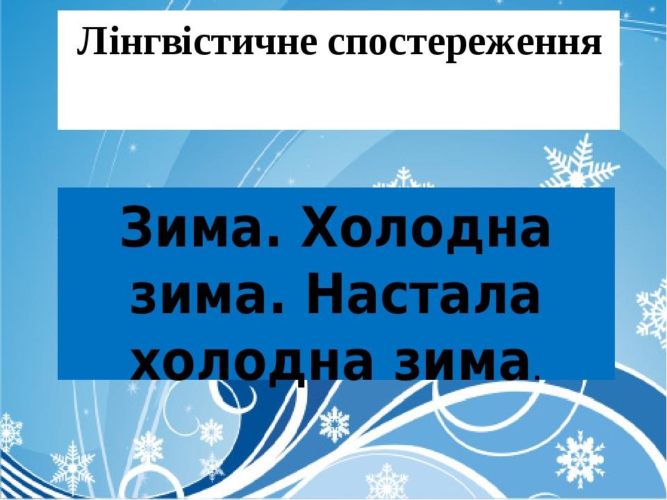 Лінгвістичне спостереження Зима. Холодна зима. Настала холодна зима.