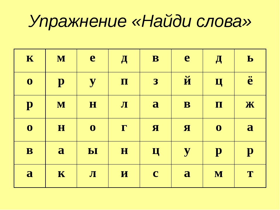 Упражнение «Найди слова» к м е д в е д ь о р у п з й ц ё р м н л а в п ж о н...