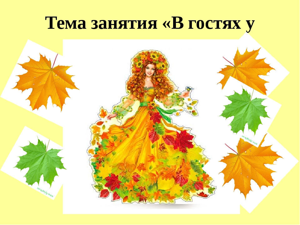 Тема занятия «В гостях у осени»