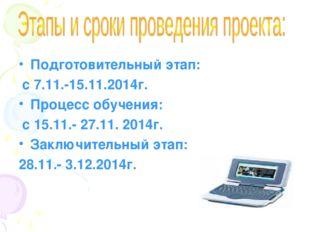 Подготовительный этап: с 7.11.-15.11.2014г. Процесс обучения: с 15.11.- 27.11