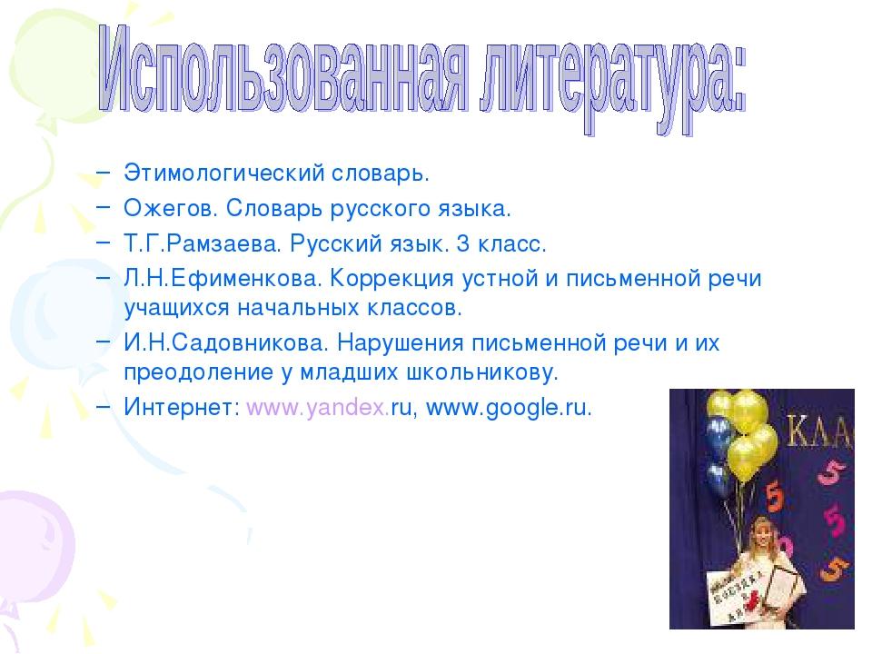Этимологический словарь. Ожегов. Словарь русского языка. Т.Г.Рамзаева. Русски...