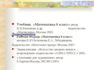Литература: Учебник «Математика 6 класс» автор Н.Я.Виленкин и др. издательст