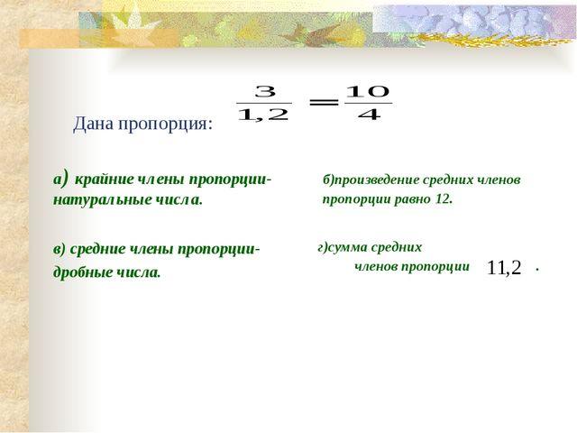 Дана пропорция: а) крайние члены пропорции-натуральные числа. в) средние чле...