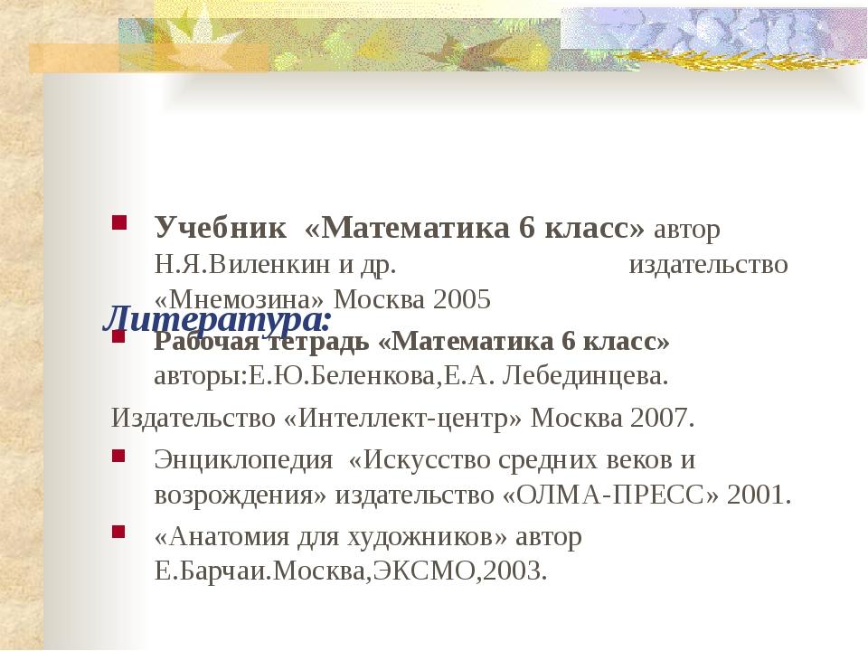 Литература: Учебник «Математика 6 класс» автор Н.Я.Виленкин и др. издательст...