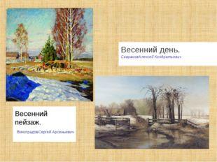Весенний пейзаж. Виноградов Сергей Арсеньевич Весенний день. Саврасов Алексей