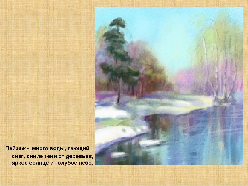 Пейзаж - много воды, тающий снег, синие тени от деревьев, яркое солнце и гол...