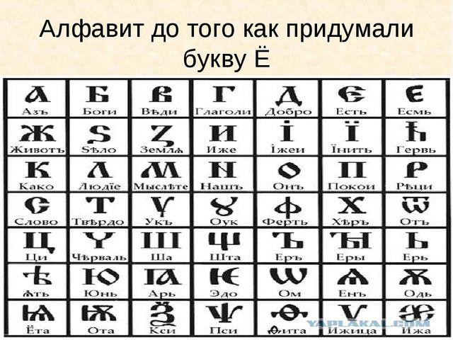 Алфавит до того как придумали букву Ё