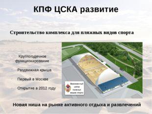 КПФ ЦСКА развитие Строительство комплекса для пляжных видов спорта Круглогоди