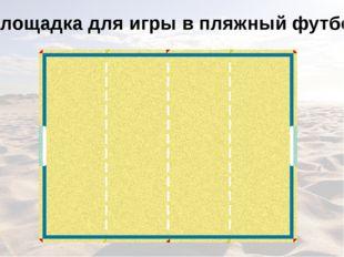 Площадка для игры в пляжный футбол