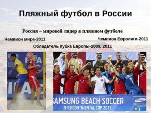 Пляжный футбол в России Россия – мировой лидер в пляжном футболе Чемпион мира