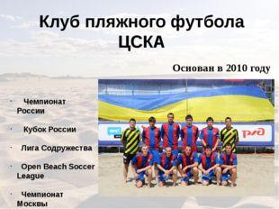 Клуб пляжного футбола ЦСКА Основан в 2010 году Чемпионат России Кубок России