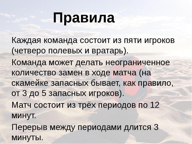 Каждая команда состоит из пяти игроков (четверо полевых и вратарь). Команда м...