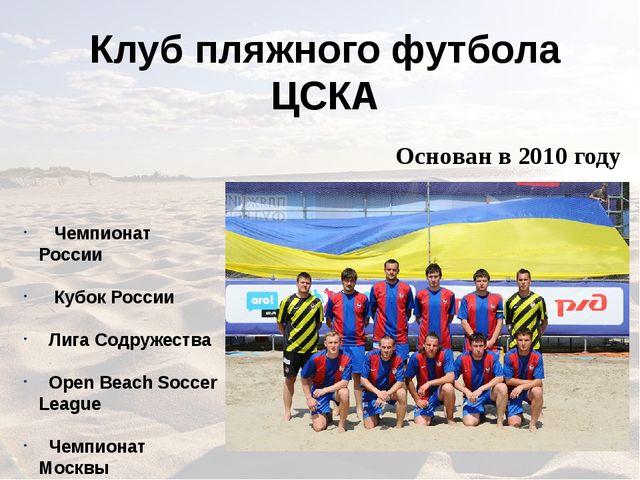 Клуб пляжного футбола ЦСКА Основан в 2010 году Чемпионат России Кубок России...