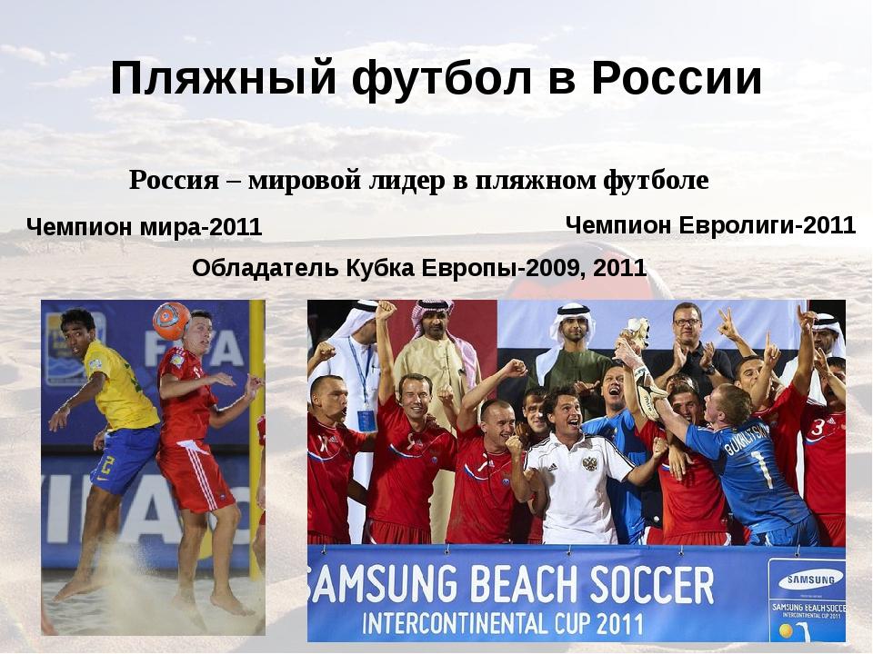 Пляжный футбол в России Россия – мировой лидер в пляжном футболе Чемпион мира...