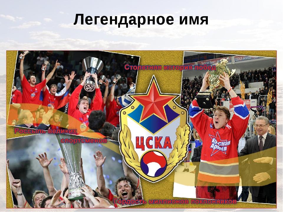 Легендарное имя http://www.pfc-cska.com/media/wallpapers/?id=2