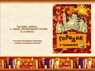 Тестовая работа к уроку литературного чтения в 4 классе Сосунова Екатерина Се