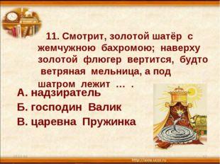 11. Смотрит, золотой шатёр с жемчужною бахромою; наверху золотой флюгер верт