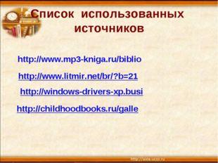 Список использованных источников http://www.mp3-kniga.ru/biblio http://childh