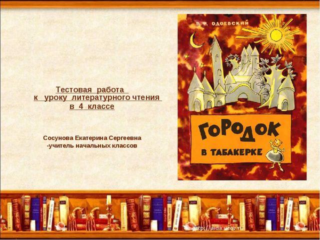 Тестовая работа к уроку литературного чтения в 4 классе Сосунова Екатерина Се...
