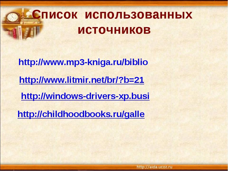 Список использованных источников http://www.mp3-kniga.ru/biblio http://childh...