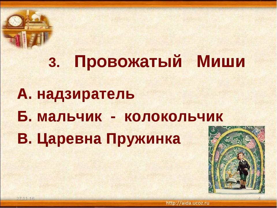 3. Провожатый Миши А. надзиратель Б. мальчик - колокольчик В. Царевна Пружин...