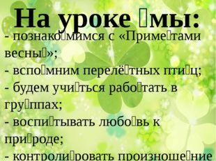 На уроке ́мы: - познако́мимся с «Приме́тами весны́»; - вспо́мним перелё́тных