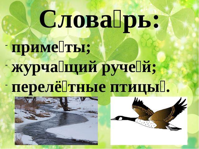 Слова́рь: приме́ты; журча́щий руче́й; перелё́тные птицы́.