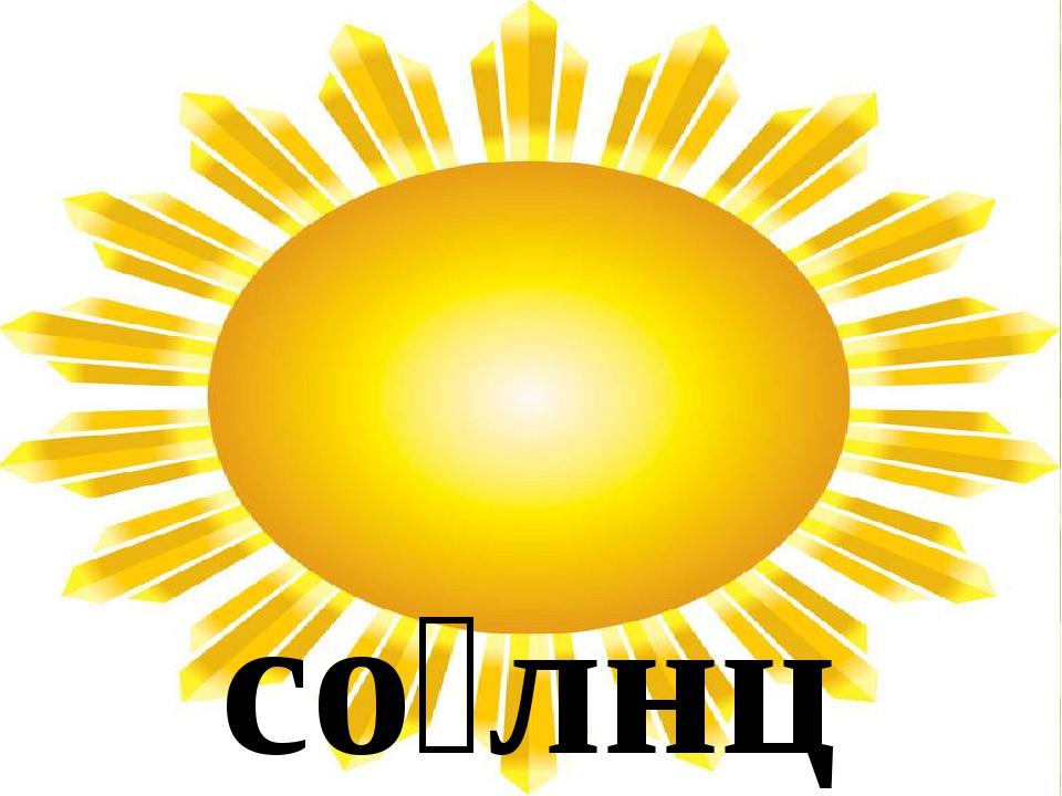 со́лнце