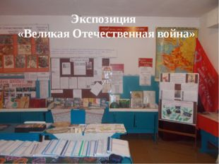 Экспозиция «Великая Отечественная война»