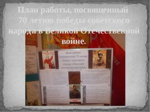 План работы, посвященный 70 летию победы советского народа в Великой Отечеств
