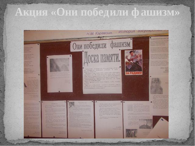 Акция «Они победили фашизм»