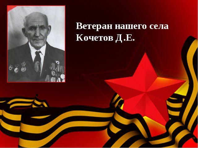 Ветеран нашего села Кочетов Д.Е.