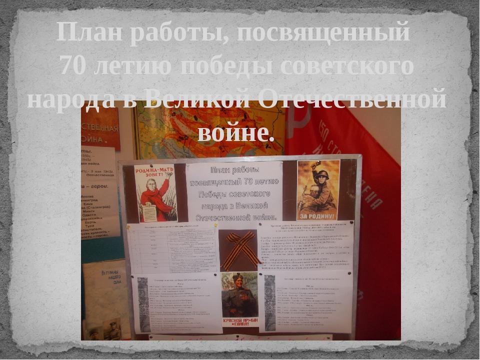 План работы, посвященный 70 летию победы советского народа в Великой Отечеств...