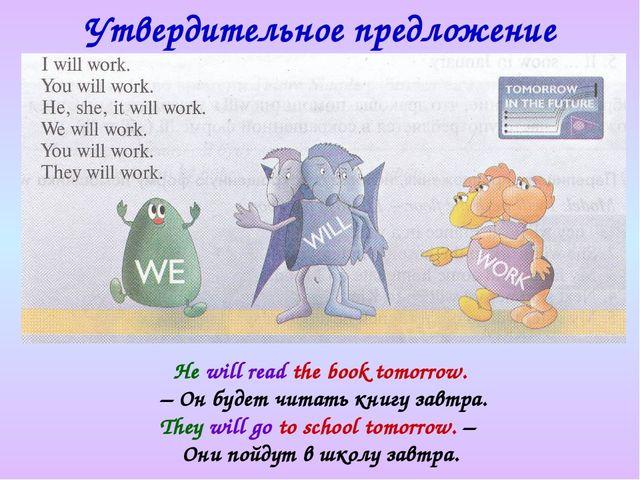 Утвердительное предложение He will read the book tomorrow. – Он будет читать...