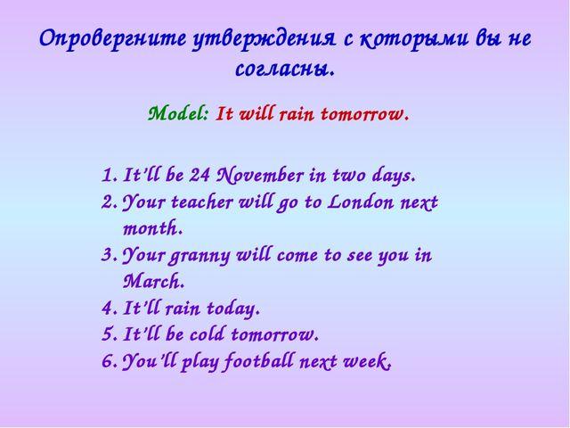 Опровергните утверждения с которыми вы не согласны. It'll be 24 November in t...
