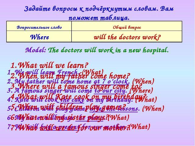 Задайте вопросы к подчёркнутым словам. Вам поможет таблица. Model: The doctor...