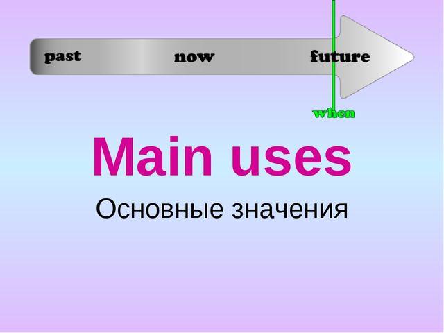 Main uses Основные значения