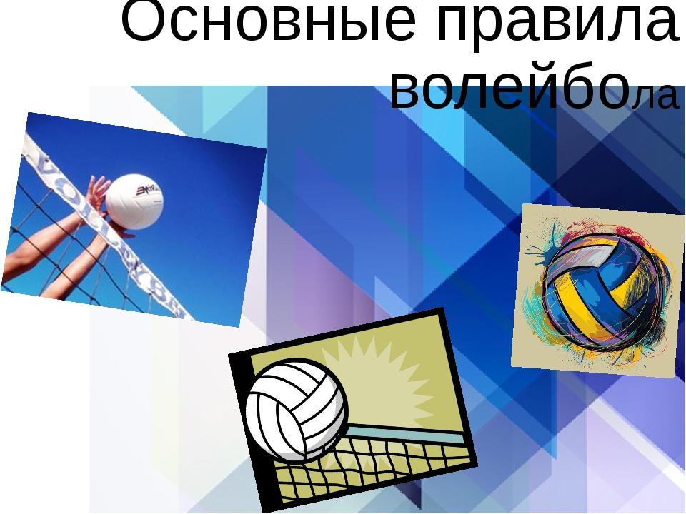 Основные правила волейбола