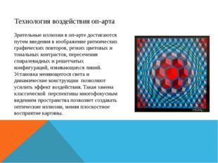 Технология воздействия оп-арта Зрительные иллюзиивоп-артедостигаются путем